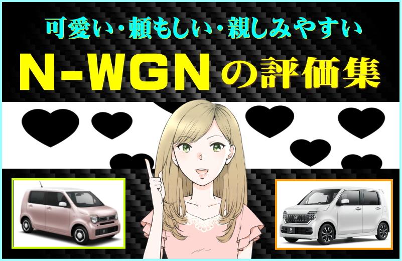 N-WGNの評価集
