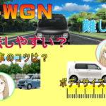 N-WGNは運転しやすい?難しい?大きさや駐車のコツをチェック!