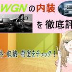 N-WGNの内装を徹底評価!インパネ・収納・荷室をチェック