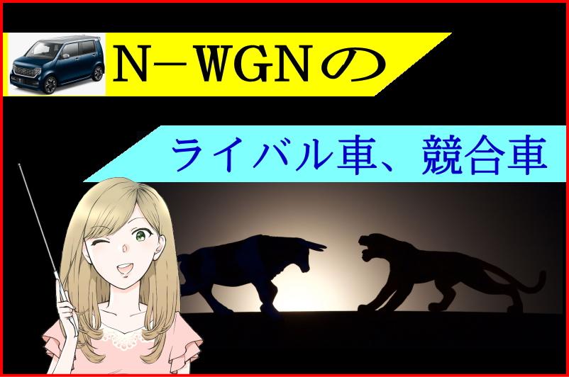 N-WGNのライバル車