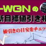 N-WGNの最新目標値引き相場