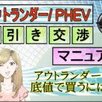 三菱 アウトランダー/PHEV 値引き交渉マニュアル