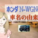 N-WGNの車名の由来