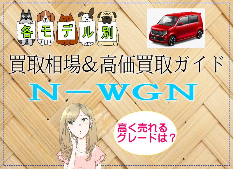 N-WGNの各モデル別買取相場&高価買取ガイド