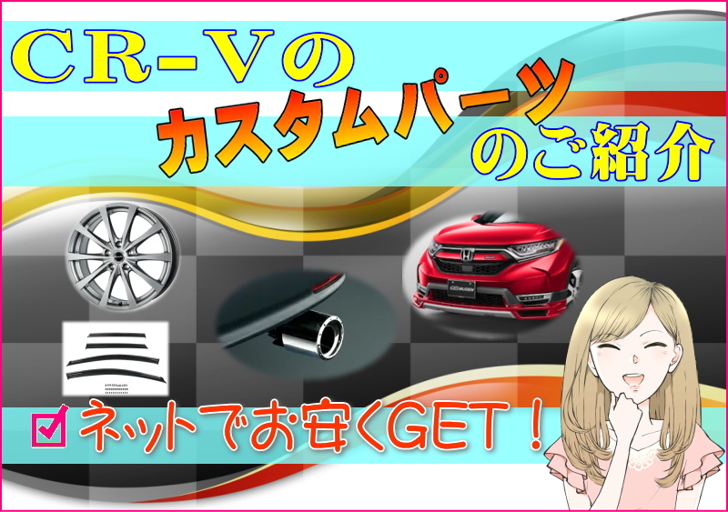 CR-Vのカスタムパーツのご紹介