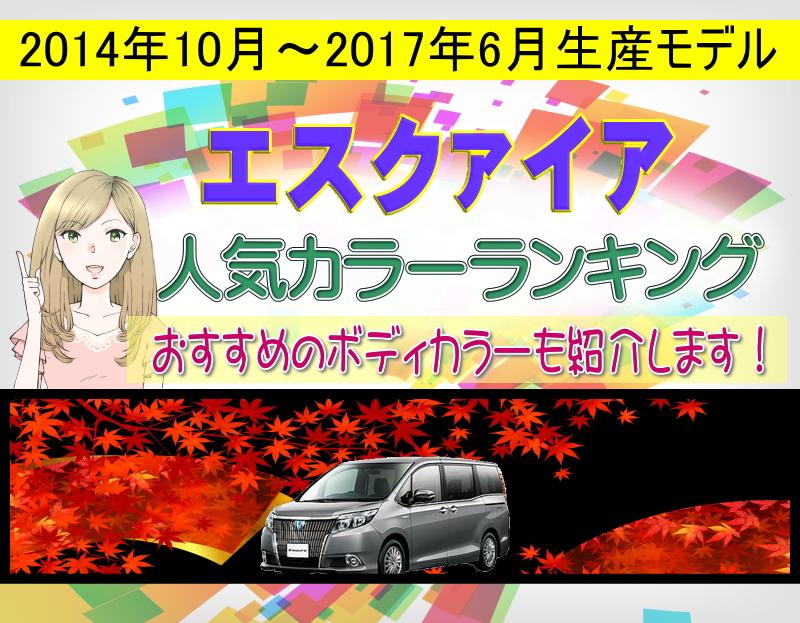 エスクァイアの人気色ランキング!おススメのカラーを紹介(2014年10月~2017年6月生産モデル)