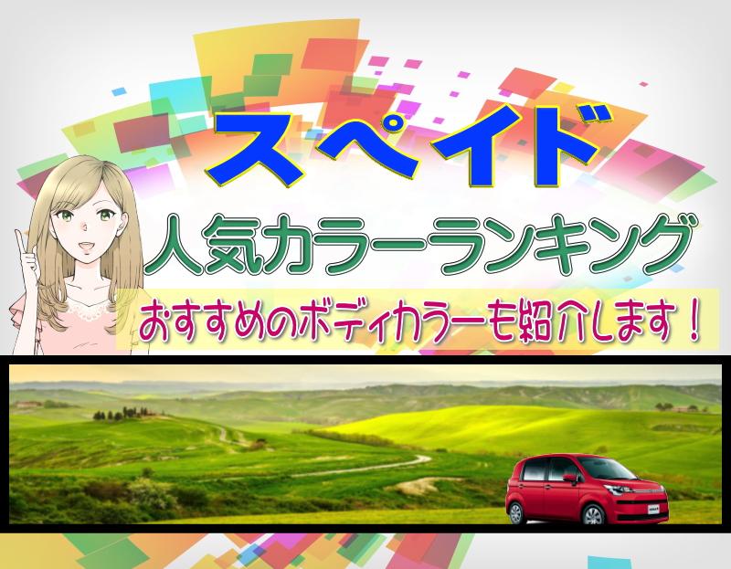 トヨタ スペイドの人気色ランキング!人気カラーを紹介