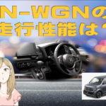 N-WGNの走りはどんな感じ?