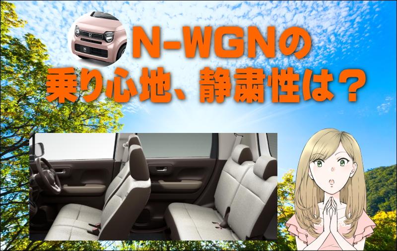 N-WGNの乗り心地と静粛性は?