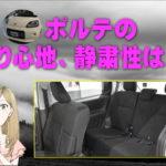 トヨタ ポルテの乗り心地と静粛性は?