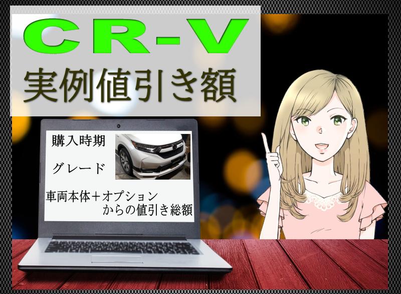 CR-Vの実例値引き額