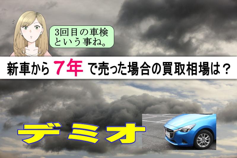 デミオを新車から7年で売った場合の買取相場は?
