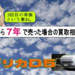 デリカD5を新車から7年で売った場合の買取相場は?
