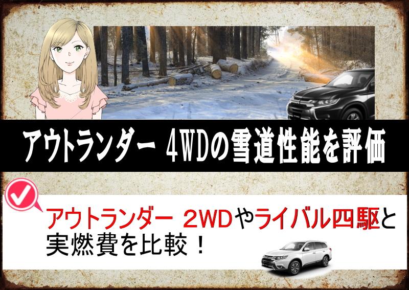 アウトランダーの4WDの性能は?実燃費や雪道走行を徹底評価!