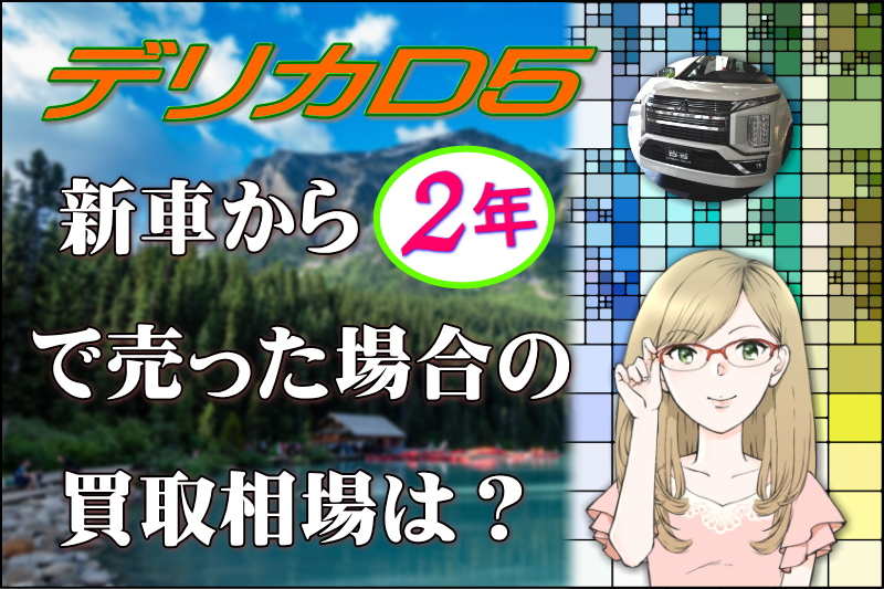 デリカD5を新車から2年で売った場合の買取相場は?