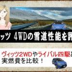 新型ヴィッツの4WDの性能は?実燃費や雪道走行を徹底評価!