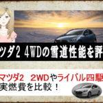 マツダ2の4WDの性能は?実燃費や雪道走行を徹底評価!