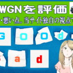 N-WGNに欠点・デメリットはあるか?N-WGNを徹底評価!