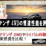 アテンザの4WDの性能は?実燃費や雪道走行を徹底評価!