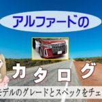 トヨタ アルファード カタログ 価格-グレード一覧