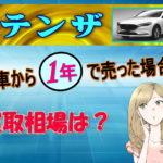 アテンザを新車から1年で売った場合の買取相場は?