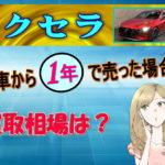 アクセラを新車から1年で売った場合の買取相場は?