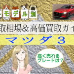 マツダ3の各モデル別買取相場&高価買取ガイド