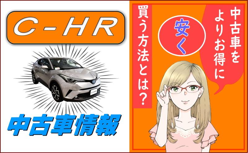 C-HRの中古車情報