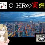 トヨタ C-HRの実際の燃費は?走行条件別の実燃費を検証!