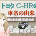 トヨタ C-HR 車名の由来