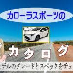 トヨタ カローラスポーツ カタログ 価格-グレード一覧