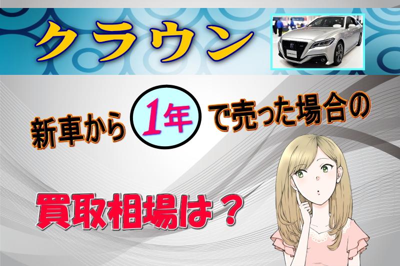 クラウンを新車から1年で売った場合の買取相場は?