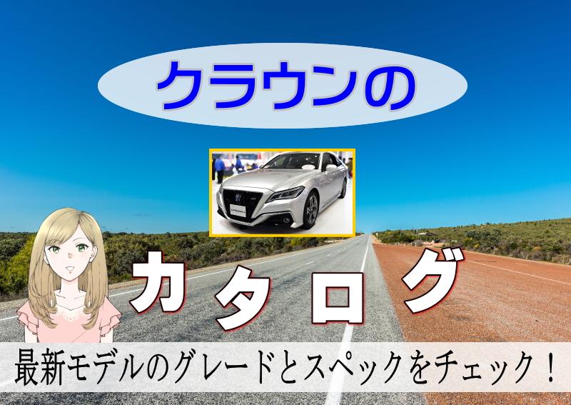 トヨタ クラウン カタログ 価格-グレード一覧
