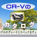 ホンダ CR-Vのカタログ 価格とスペックをグレード一覧で紹介