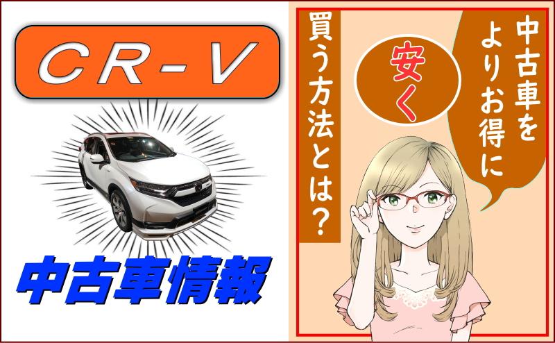 CR-Vの中古車情報