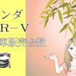 ホンダ CR-V 新車販売台数推移