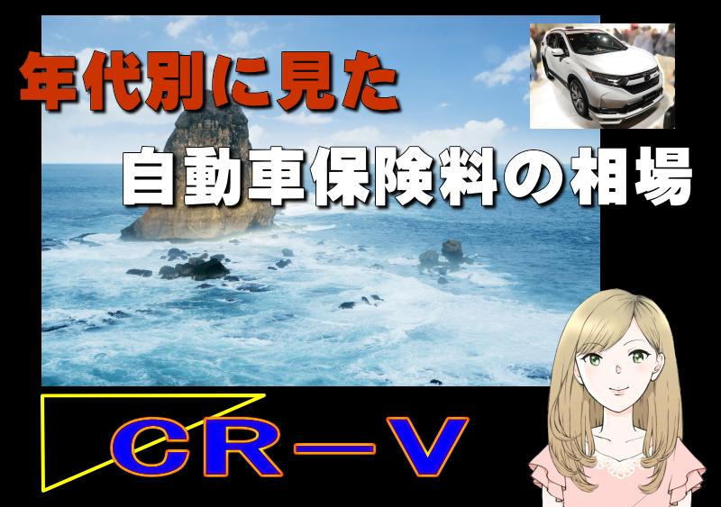 CR-Vの年代別に見た自動車保険料の相場
