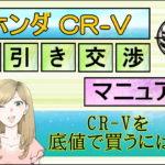ホンダ 新型CR-Vの値引き交渉マニュアル