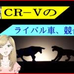 ホンダ CR-Vのライバル車・競合車