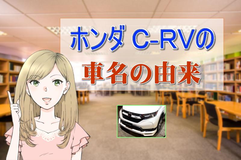 ホンダ CR-V 車名の由来