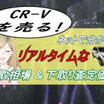 CR-Vを売る!ネットで分かるリアルタイムの買取相場と下取り査定価格