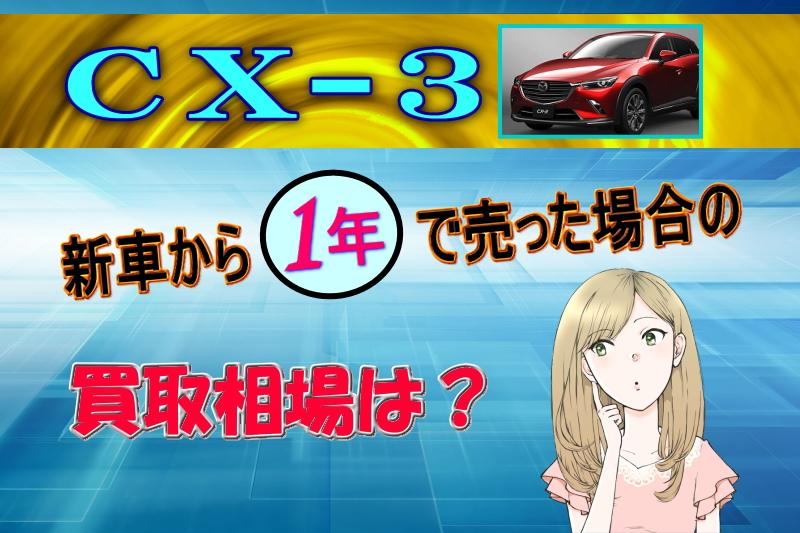 CX-3を新車から1年で売った場合の買取相場は?