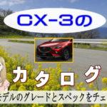 マツダ CX-3 カタログ 価格-グレード一覧