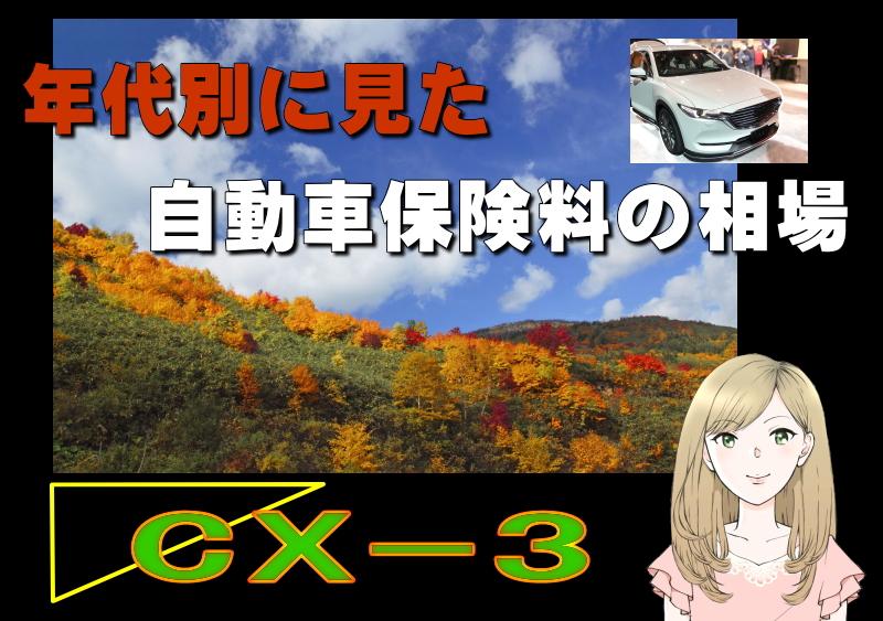 CX-3の自動車保険料の相場