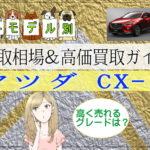 CX-3の各モデル別買取相場&高価買取ガイド
