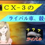 マツダ CX-3のライバル車・競合車