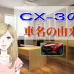 マツダ CX-3 車名の由来