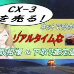 CX-3を売る!ネットのみで分るリアルタイムの買取相場