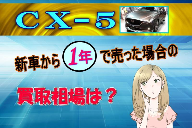 CX-5を新車から1年で売った場合の買取相場は?