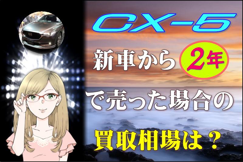 CX-5を新車から2年で売った場合の買取相場は?